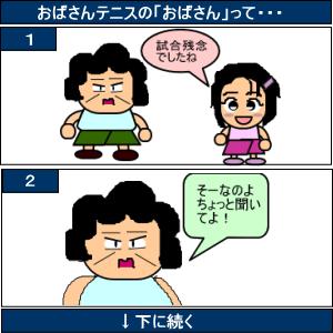 テニス四コマ漫画01