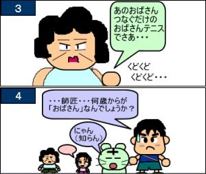 テニス四コマ漫画02