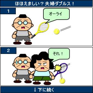 テニス四コマ漫画03