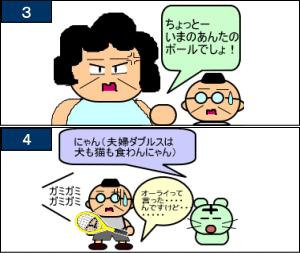テニス四コマ漫画04