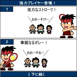テニス四コマ漫画05