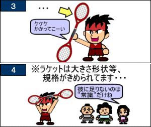 テニス四コマ漫画06
